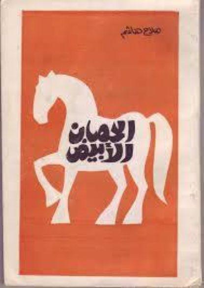 الحصان الأبيض طبعة أولى1976