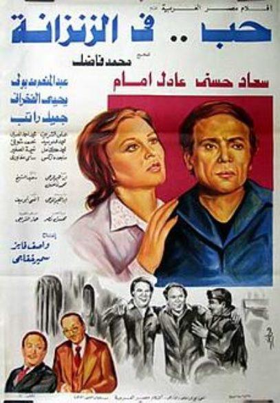 فيلم_حب_في_الزنزانة