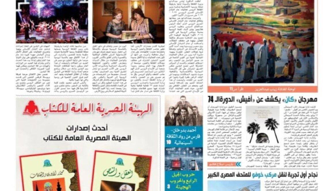 جريدة القاهرة الاسبوعية
